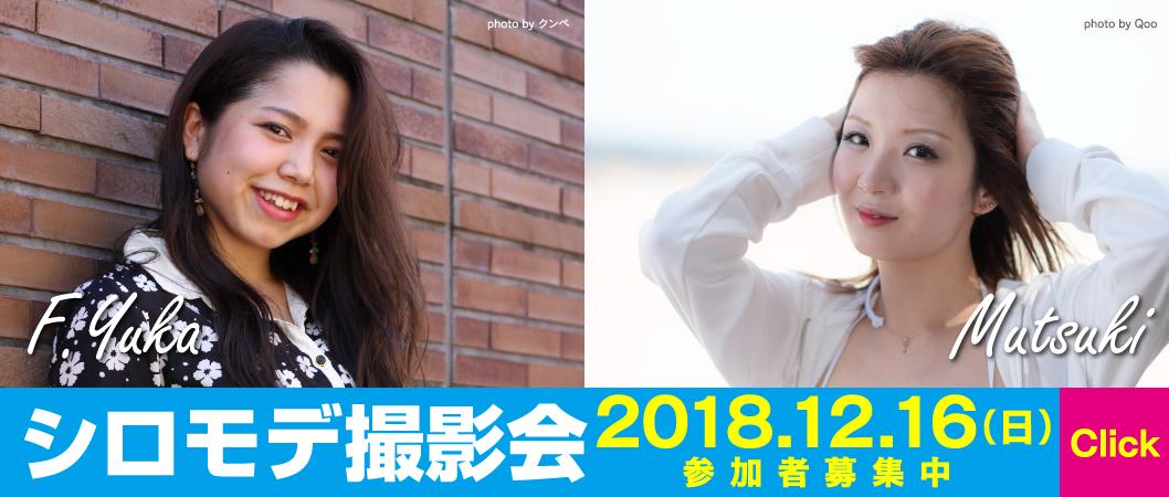 第26回シロモデ撮影会
