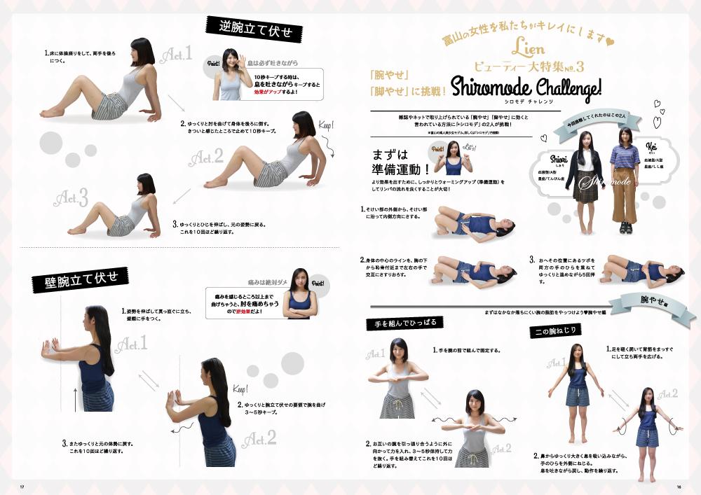 kei-shiori-lien201607-beauty1