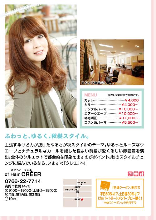 ai-lien201511-creer1