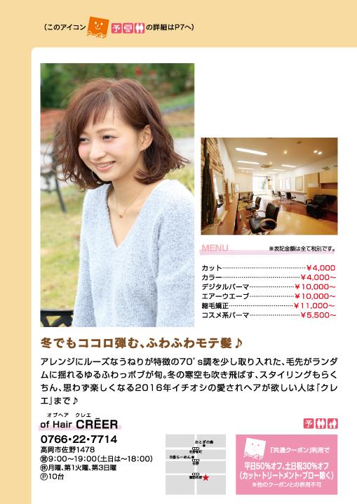 akira-creer3
